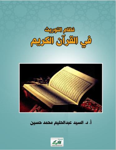 تحميل كتاب نظام التوريث في القرآن الكريم pdf السيد عبد الحليم محمد حسين
