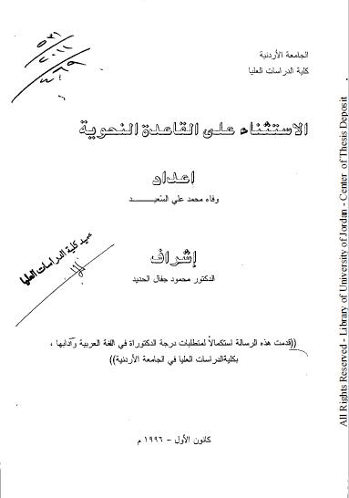 تحميل كتاب الاستثناء على القاعدة النحوية pdf