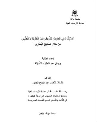 تحميل كتاب الاستثناء في الحديث الشريف بين النظرية والتطبيق من خلال صحيح البخاري pdf