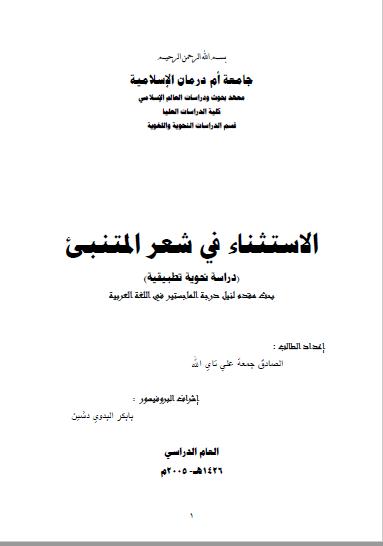 تحميل كتاب الاستثناء في شعر المتنبي (دراسة نحوية تطبيقية) pdf