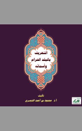 تحميل كتاب التعريف بالبلد الحرام وأسمائه pdf محمود بن أحمد الدوسري