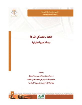 تحميل كتاب التعهد بالحصة في الشركة دراسة تأصيلية تطبيقية pdf مساعد بن عبد الله بن حمد الحقيل