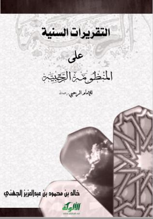 تحميل كتاب التقريرات السنية على المنظومة الرحبية للإمام الرحبي pdf خالد بن محمود بن عبد العزيز الجهني