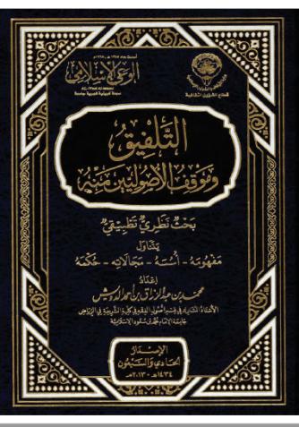 تحميل كتاب التلفيق وموقف الأصوليين منه pdf محمد بن عبد الرزاق بن أحمد الدرويش