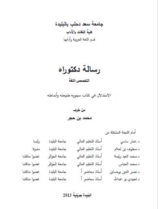 تحميل كتاب الاستدلال في كتاب سيبويه طبيعته وأنماطه pdf