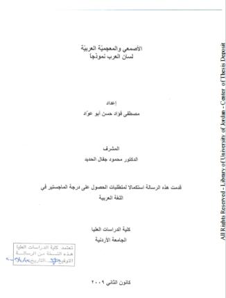 تحميل كتاب الأصمعي والمعجمية العربية لسان العرب نموذجا pdf