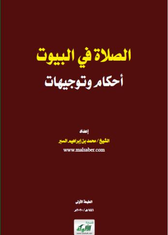 تحميل كتاب الصلاة في البيوت أحكام وتوجيهات pdf محمد بن إبراهيم السبر