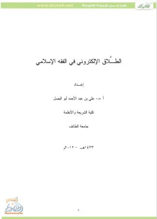 تحميل كتاب الطلاق الإلكتروني في الفقه الإسلامي pdf علي بن عبد الأحمد أبو البصل