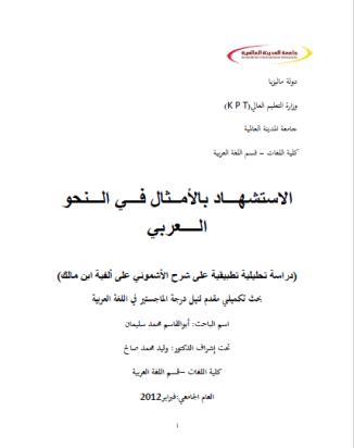 تحميل كتاب الاستشهاد بالأمثال في النحو العربي pdf
