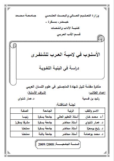 تحميل كتاب الأسلوب في لامية العرب للشنفرى دراسة في البنية اللغوية pdf