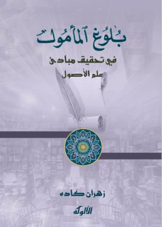 تحميل كتاب بلوغ المأمول في تحقيق مبادئ علم الأصول pdf زهران كاده