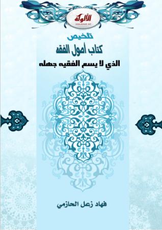 تحميل كتاب تلخيص كتاب أصول الفقه الذي لا يسع الفقيه جهله pdf فهد زعل الحازمي