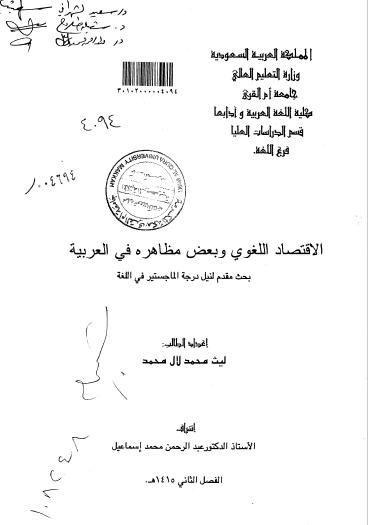 تحميل كتاب الاقتصاد اللغوي وبعض مظاهره في العربية pdf