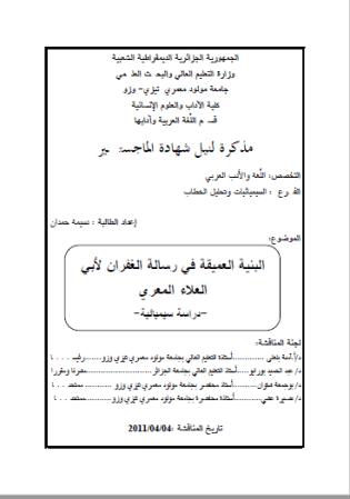 تحميل كتاب البنية العميقة في رسالة الغفران لأبي العلاء المعري pdf