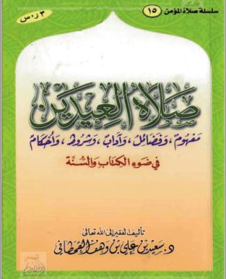 تحميل كتاب صلاة العيدين في ضوء الكتاب والسنة pdf سعيد بن علي بن وهف القحطاني