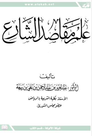 تحميل كتاب علم مقاصد الشارع pdf عبد العزيز بن عبد الرحمان بن علي بن ربيعة