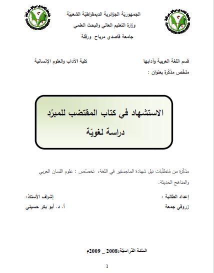 تحميل كتاب الاستشهاد في كتاب المقتضب للمبرد دراسة لغوية pdf