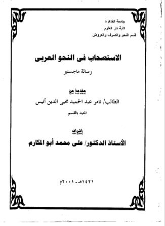 تحميل كتاب الاستصحاب في النحو العربي pdf