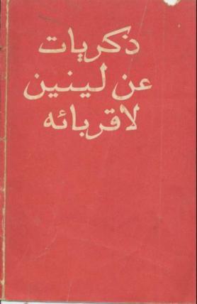 تحميل كتاب ذكريات عن لينين لأقربائه pdf