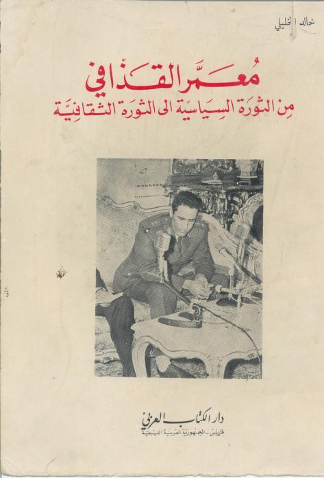 تحميل كتاب معمر القذافي من الثورة السياسية الى الثورة الثقافية pdf خالد الخليلي