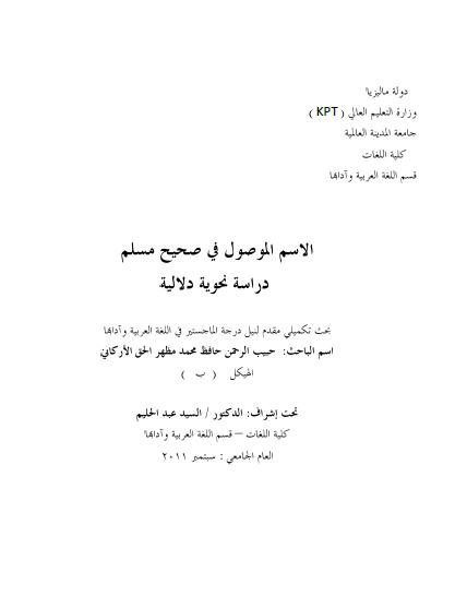 تحميل كتاب الاسم الموصول في صحيح مسلم دراسة نحوية دلالية pdf