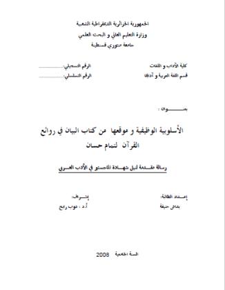 تحميل كتاب الأسلوبية الوظيفية وموقعها من كتاب البيان في روائع القرآن لتمام حسان pdf