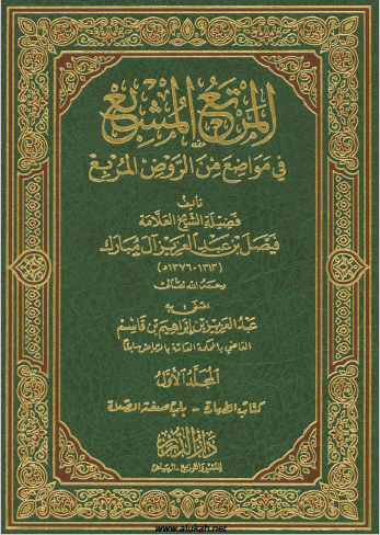 تحميل كتاب المرتع المشبع في مواضع من الروض المربع (م1) pdf فيصل بن عبد العزيز آل مبارك