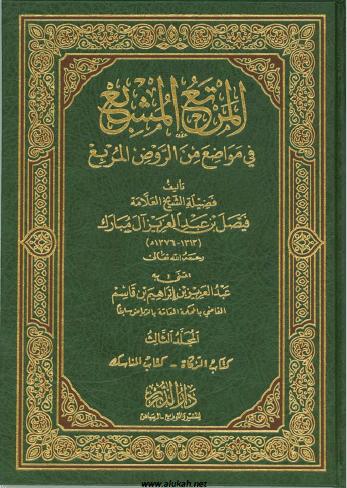 تحميل كتاب المرتع المشبع في مواضع من الروض المربع (م3) pdf فيصل بن عبد العزيز آل مبارك