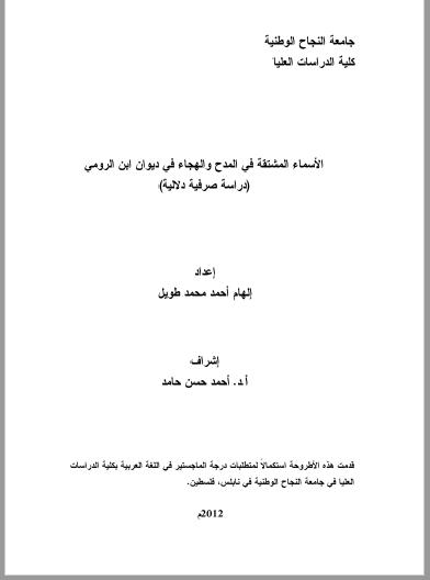 تحميل كتاب الأسماء المشتقة في المدح والهجاء في ديوان ابن الرومي pdf