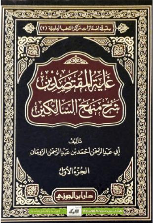 تحميل كتاب غاية المقتصدين شرح منهج السالكين – الجزء الأول pdf احمد بن عبد الرحمان الزومان