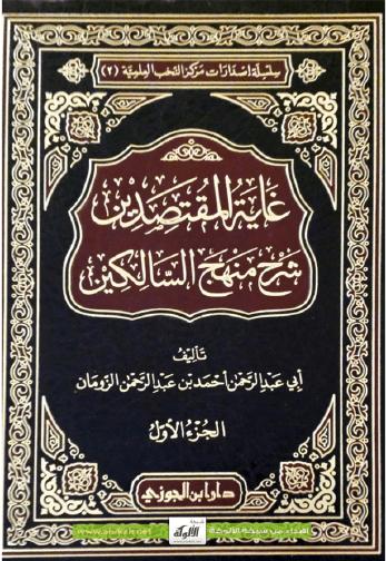 تحميل كتاب غاية المقتصدين شرح منهج السالكين - الجزء الأول pdf احمد بن عبد الرحمان الزومان