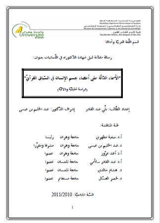 تحميل كتاب الأسماء الدالة على أعضاء جسم الإنسان في السياق القرآني pdf