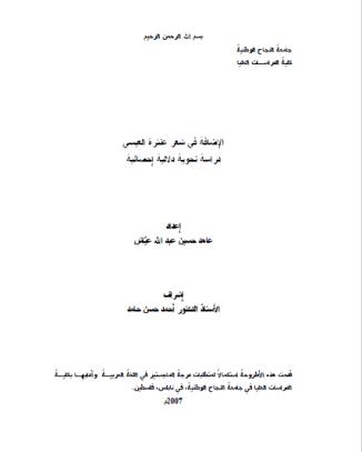 تحميل كتاب الإضافة في شعر عنترة العبسي (دراسة نحوية دلالية احصائية) pdf