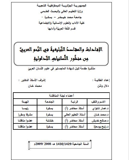تحميل كتاب الإفادات والمقاصد التبليغية في النحو العربي من منظور اللسانيات التداولية pdf