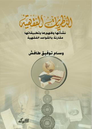 تحميل كتاب النظريات الفقهية نشأتها وظهورها وتطبيقاتها مقارنة بالقواعد الفقهية pdf وسام توفيق طافش