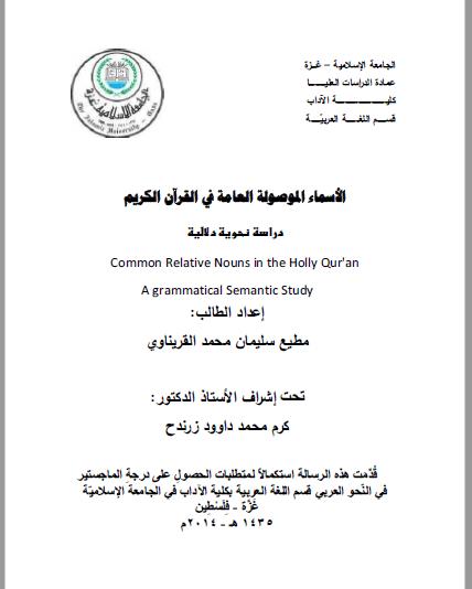 تحميل كتاب الأسماء الموصولة العامة في القرآن الكريم pdf