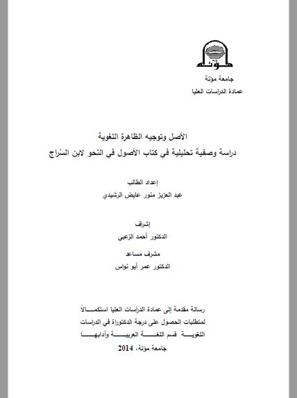 تحميل كتاب الأصل وتوجيه الظاهرة اللغوية دراسة وصفية تحليلية في كتاب الأصول في النحو لابن السراج pdf