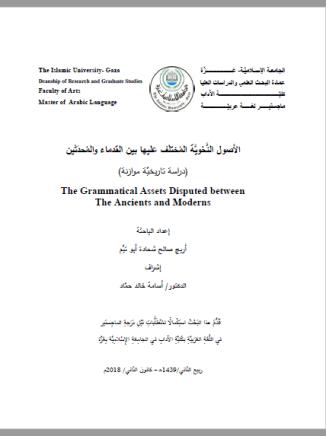 تحميل كتاب الأصول النحوية المختلف عليها بين القدماء والمحدثين (دراسة تاريخية موازنة) pdf
