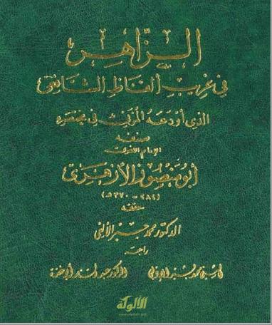 تحميل كتاب الزاهر في غريب ألفاظ الشافعي لأبي منصور الأزهري pdf محمد جبر الألفي