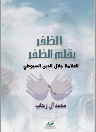 تحميل كتاب الظفر بقلم الظفر للعلامة جلال الدين السيوطي pdf محمد آل رحاب