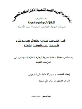 تحميل كتاب الأصول السماعية عند ابن مالك في كتابيه التسهيل وشرح الكافية الشافية pdf