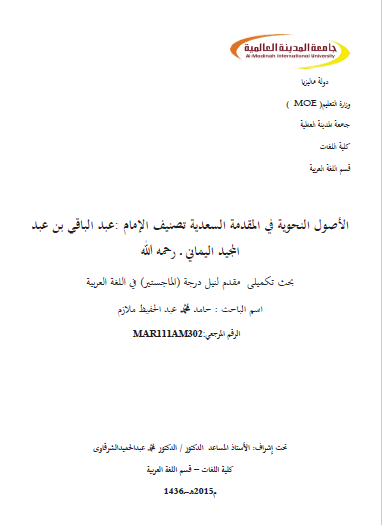 تحميل كتاب الأصول النحوية في المقدمة السعدية تصنيف الامام :عبد الباقي بن عبد المجيد اليماني pdf