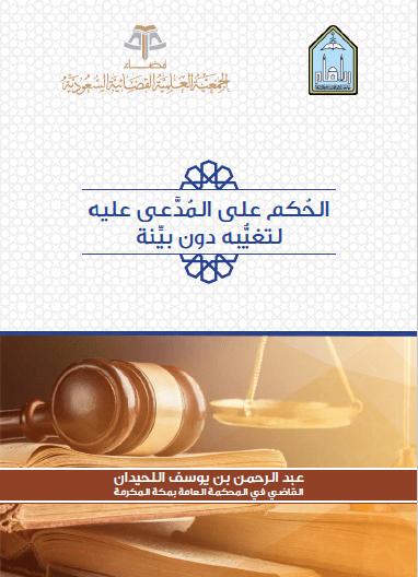 تحميل كتاب الحكم على المدعى عليه لتغيبه دون بينة pdf عبد الرحمان بن يوسف اللحيدان