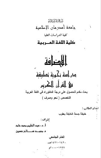 تحميل كتاب الإضافة دراسة نحوية تطبيقية في القرآن الكريم pdf
