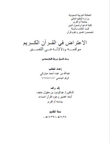 تحميل كتاب الاعتراض في القرآن الكريم مواقعه ودلالاته في التفسير pdf