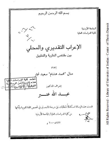 تحميل كتاب الإعراب التقديري والمحلي بين مقتضى النظرية والتطبيق pdf