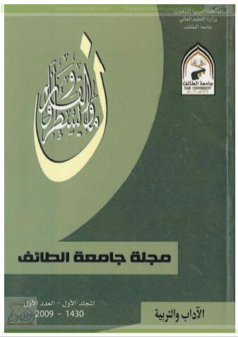 تحميل كتاب السرية في الفقه الإسلامي pdf علي أبو البصل