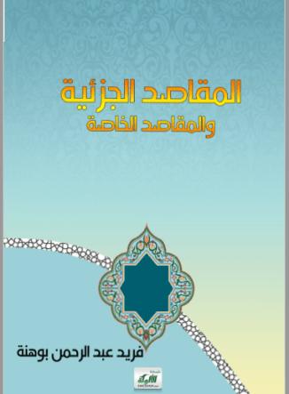 تحميل كتاب المقاصد الجزئية والمقاصد الخاصة pdf فريد عبد الرحمان بوهنة