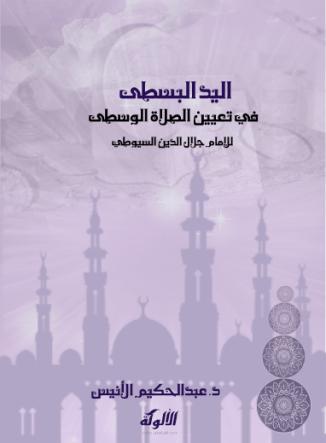 تحميل كتاب اليد البسطى في تعيين الصلاة الوسطى للإمام جلال الدين السيوطي pdf عبد الحكيم الأنيس