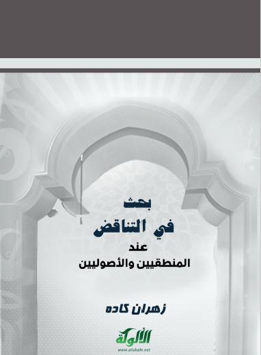 تحميل كتاب بحث في التناقض عند المنطقيين والأصوليين pdf زهران كاده